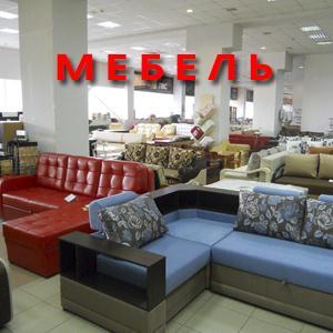 Магазины мебели Палласовки